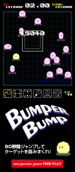 駄菓子屋ゲーセン909謹製 BumperBump