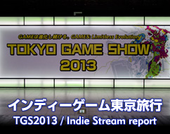 インディーゲーム東京旅行 TGS2013・Indie Streamレポート