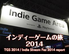 インディーゲームの旅 TGS2014・Indie Stream Fes2014レポート